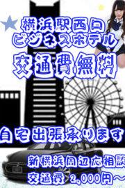 ★西口ビジネスホテル出張交通費無料★