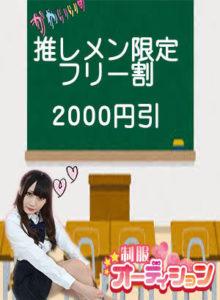 横浜店にはJK中退年齢18歳が体験入店予定!